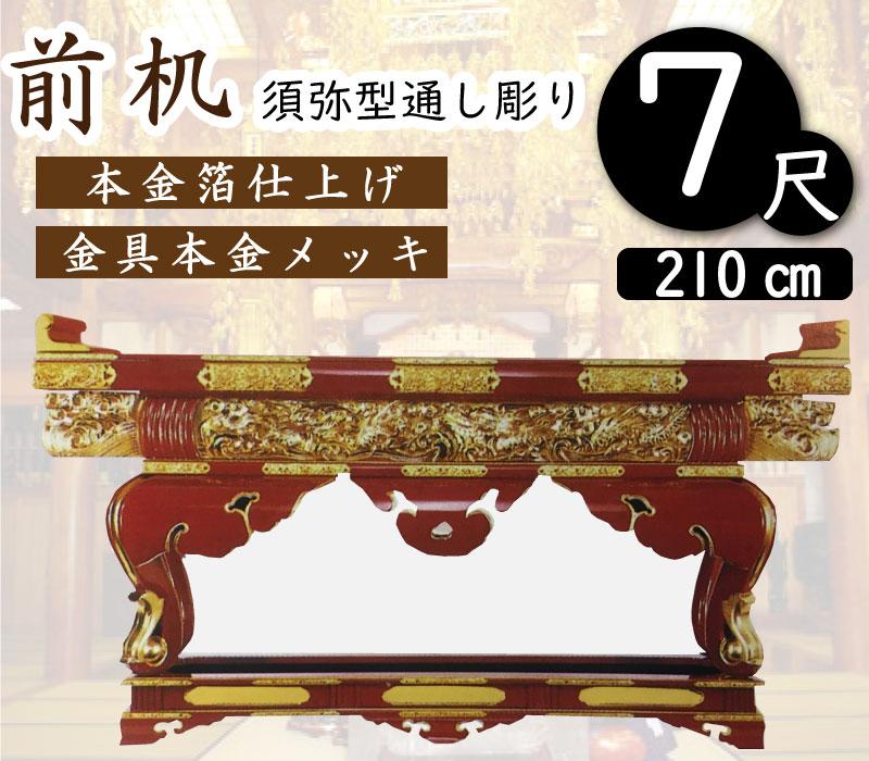 前机7尺(須弥型通し彫り)寺院仏具・寺院用具