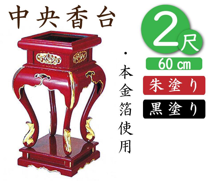 中央香台(朱塗り・黒塗り)2尺(高さ60cm)寺院仏具・寺院用具