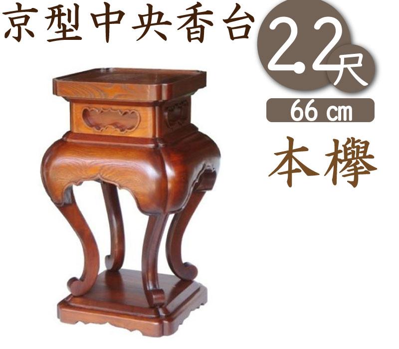 本ケヤキ中央香台2.2尺(高さ66cm)寺院仏具・寺院用具