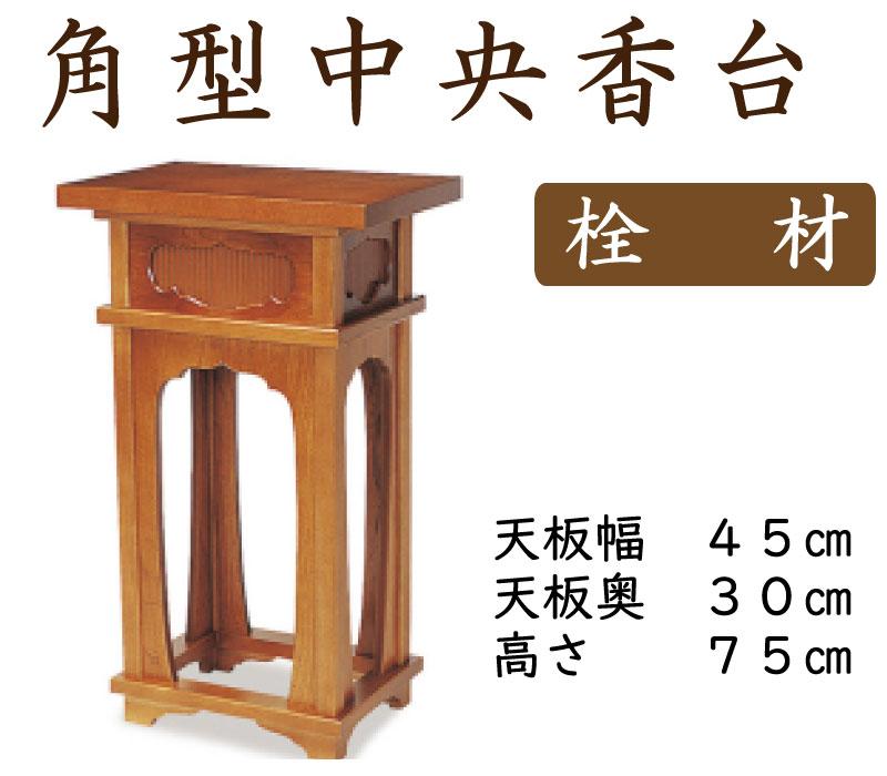 角型中央香台(栓材)