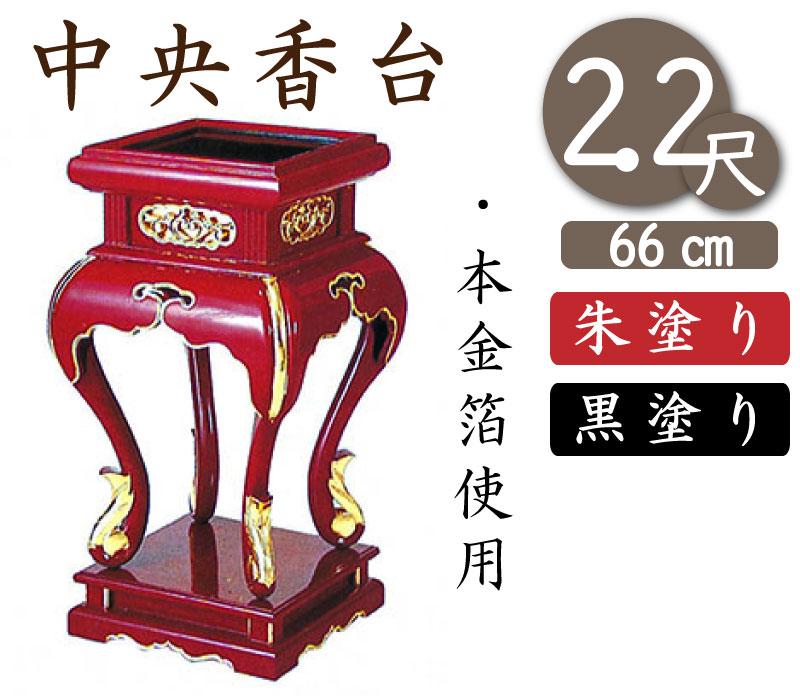 中央香台(朱塗り・黒塗り)2.2尺(高さ66cm)寺院仏具・寺院用具