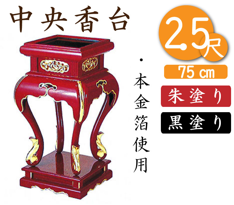 中央香台(朱塗り・黒塗り)2.5尺(高さ75cm)寺院仏具・寺院用具