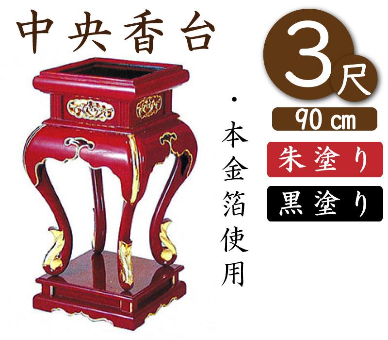 中央香台(朱塗り・黒塗り)3.0尺(高さ90cm)寺院仏具・寺院用具