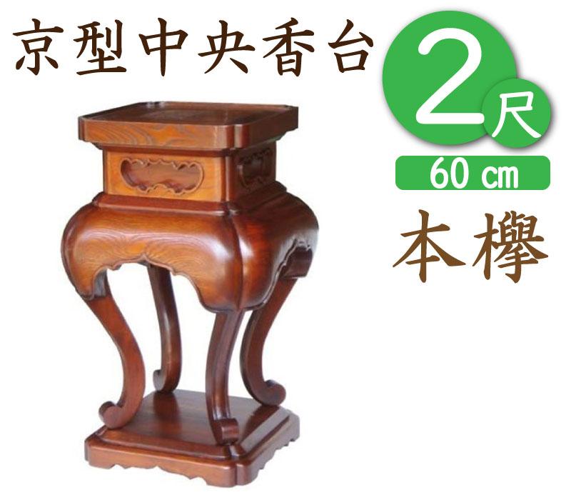 本ケヤキ中央香台2尺(高さ60cm)寺院仏具・寺院用具