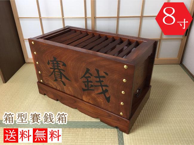 本ケヤキ製【国産品】箱型賽銭箱8寸(幅24cm)