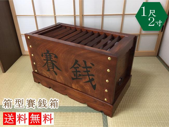 本ケヤキ製【国産品】箱型賽銭箱1尺2寸(幅36cm)