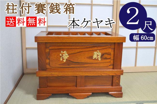 本ケヤキ製【国産品】柱付賽銭箱2尺(幅60cm)