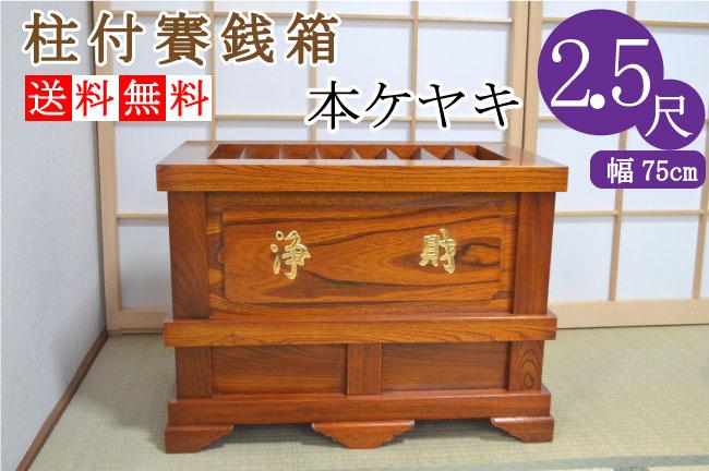 本ケヤキ製【国産品】柱付賽銭箱2尺5寸(幅75cm)