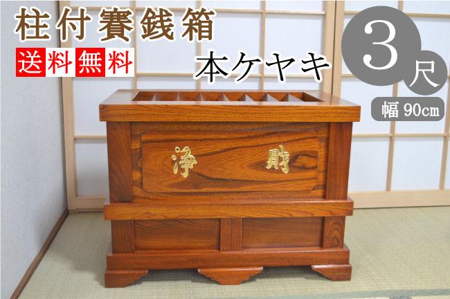 本ケヤキ製【国産品】柱付賽銭箱3尺(幅90cm)