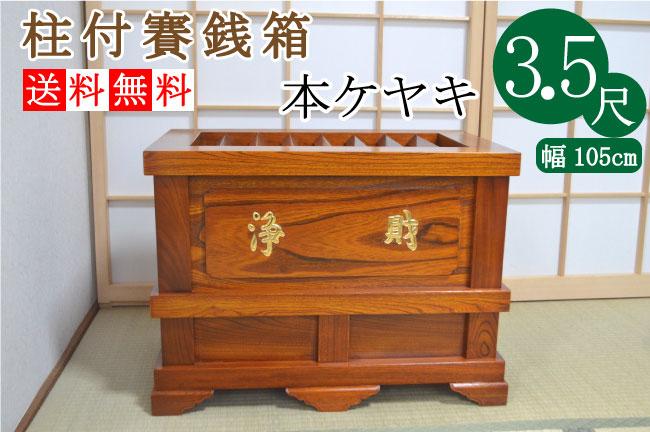 本ケヤキ製【国産品】柱付賽銭箱3尺5寸(幅105cm)