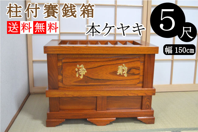 本ケヤキ製【国産品】柱付賽銭箱5尺(幅150cm)