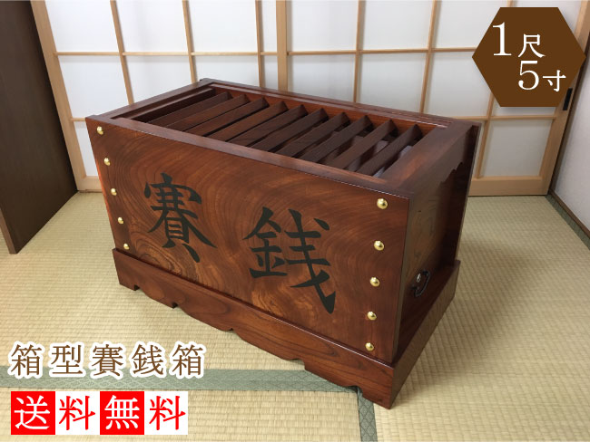 本ケヤキ製【国産品】箱型賽銭箱1尺5寸(幅45cm)