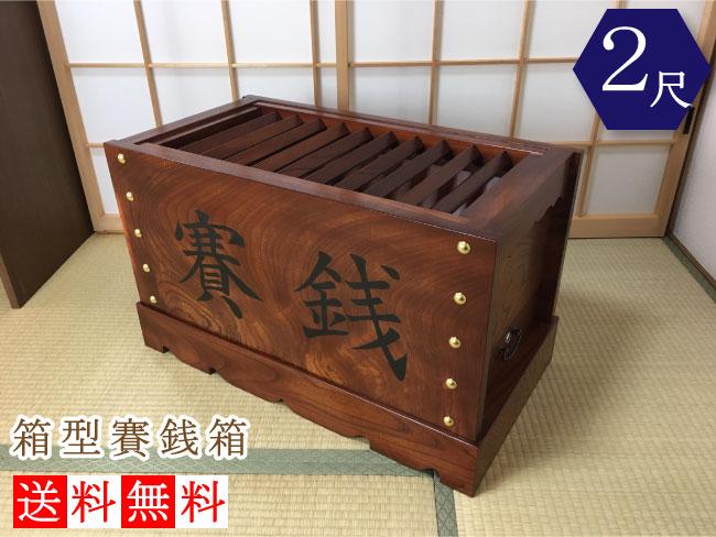 本ケヤキ製【国産品】箱型賽銭箱2尺(幅60cm)