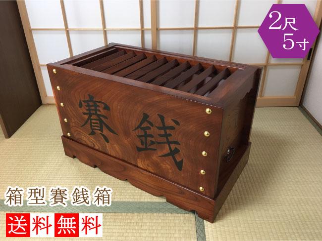 本ケヤキ製【国産品】箱型賽銭箱2尺5寸(幅75cm)