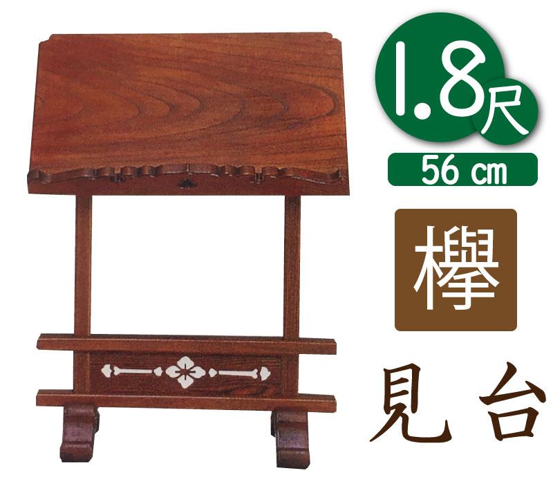 寺院用見台・過去帳台(本ケヤキ製)1尺8寸(幅54cm)