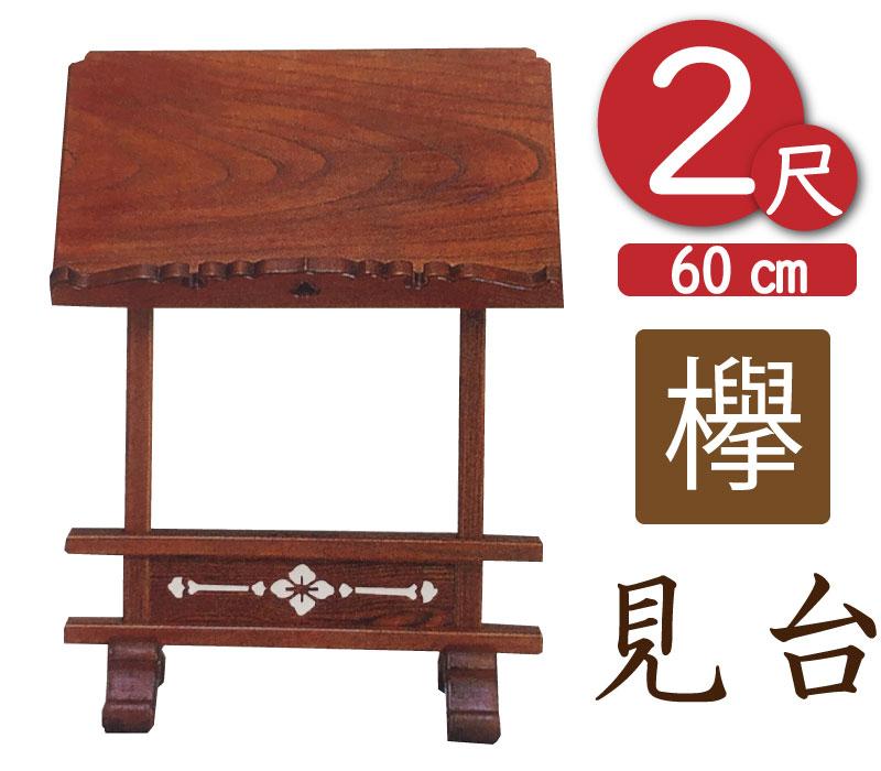 寺院用見台・過去帳台(本ケヤキ製)2尺(幅60cm)