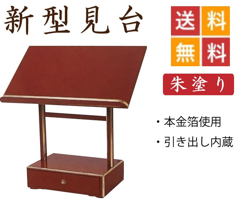【新型見台】寺院用見台・過去帳台(朱塗り)天板幅2尺 幅60cm