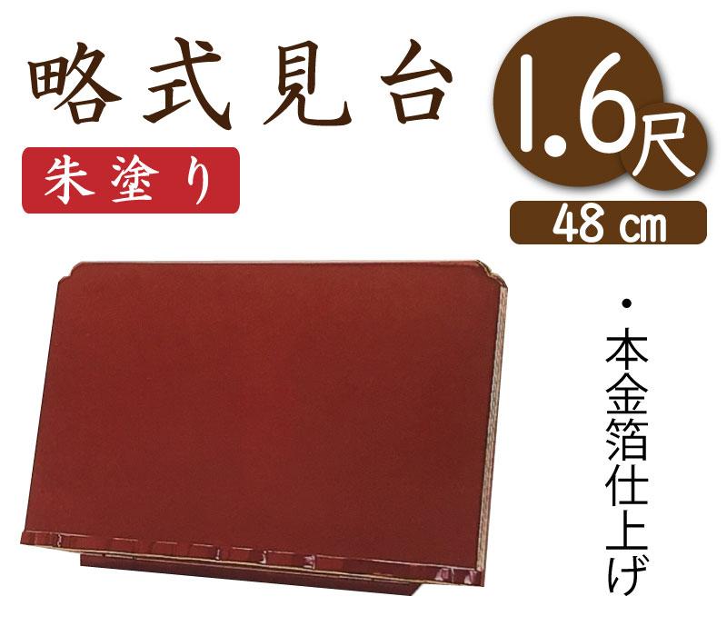 【略式見台】寺院用見台・過去帳台(朱塗り)1尺6寸 幅48cm