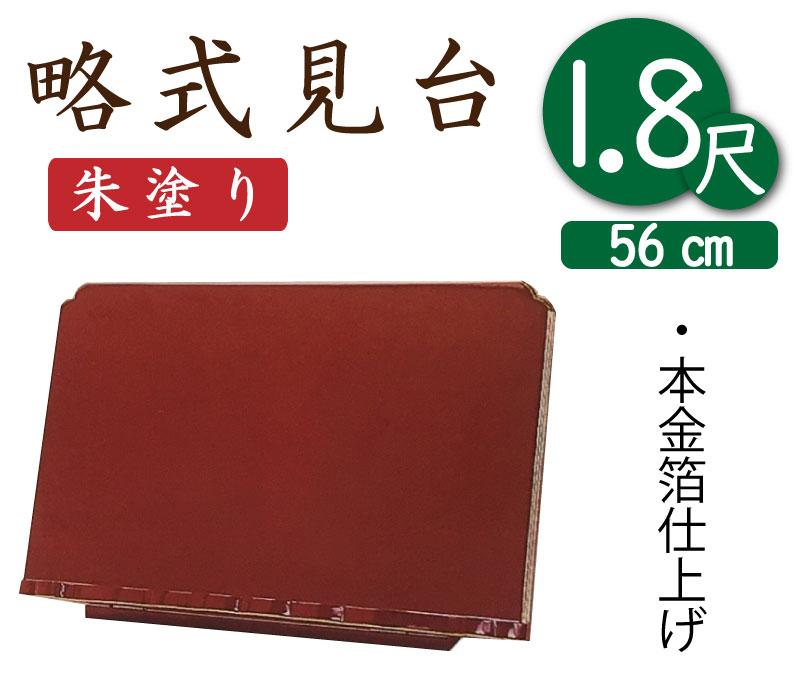 【略式見台】寺院用見台・過去帳台(朱塗り)1尺8寸 幅54cm