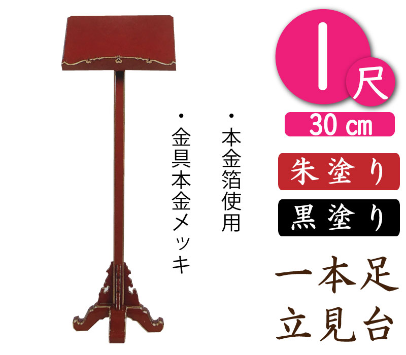 【一本足立見台】寺院用見台・過去帳台(朱塗)1尺 幅30cm