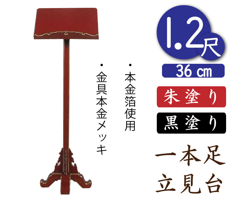 【一本足立見台】寺院用見台(朱塗)1尺2寸 幅36cm
