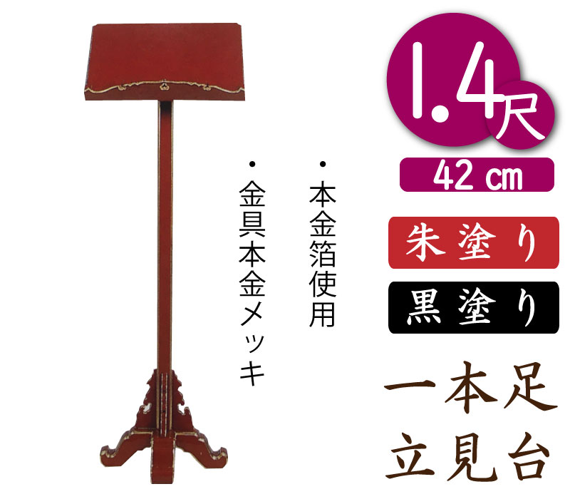 【一本足立見台】寺院用見台(朱塗)1尺4寸 幅42cm