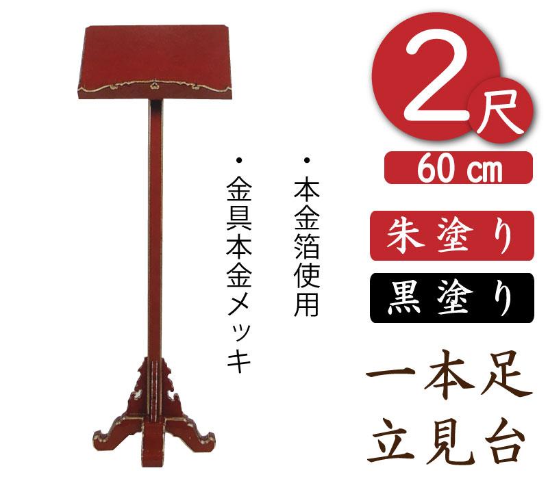 【一本足立見台】寺院用見台(朱塗)2尺 幅60cm
