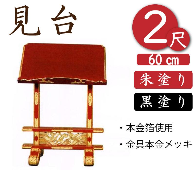 寺院用見台・過去帳台(朱塗り・黒塗り)2尺(幅60cm)