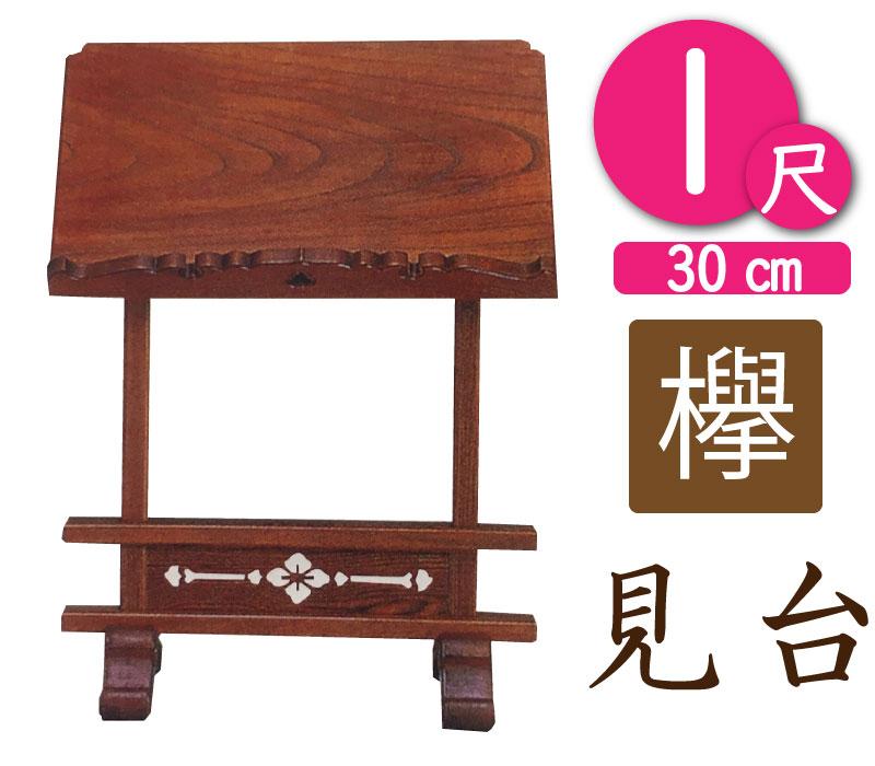 寺院用見台・過去帳台(本ケヤキ製)1尺(幅30cm)