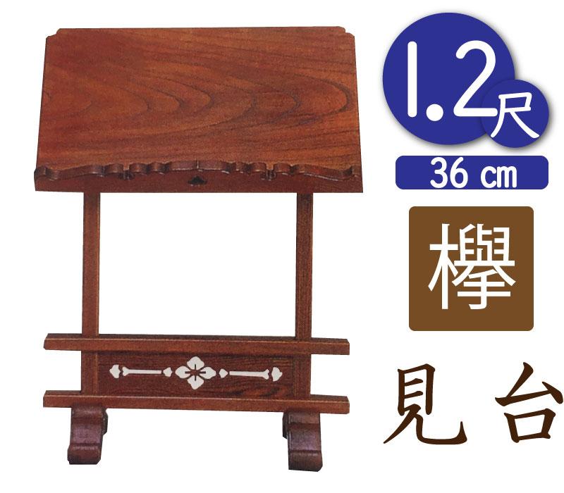 寺院用見台・過去帳台(本ケヤキ製)1尺2寸(幅36cm)