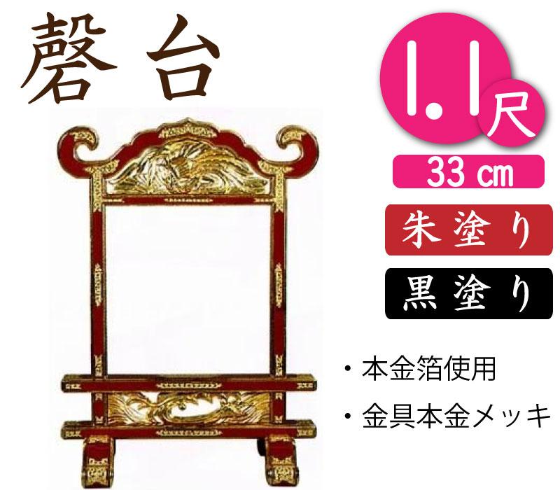 【馨台】(朱塗り・黒塗り)1.1尺 柱内幅33cm