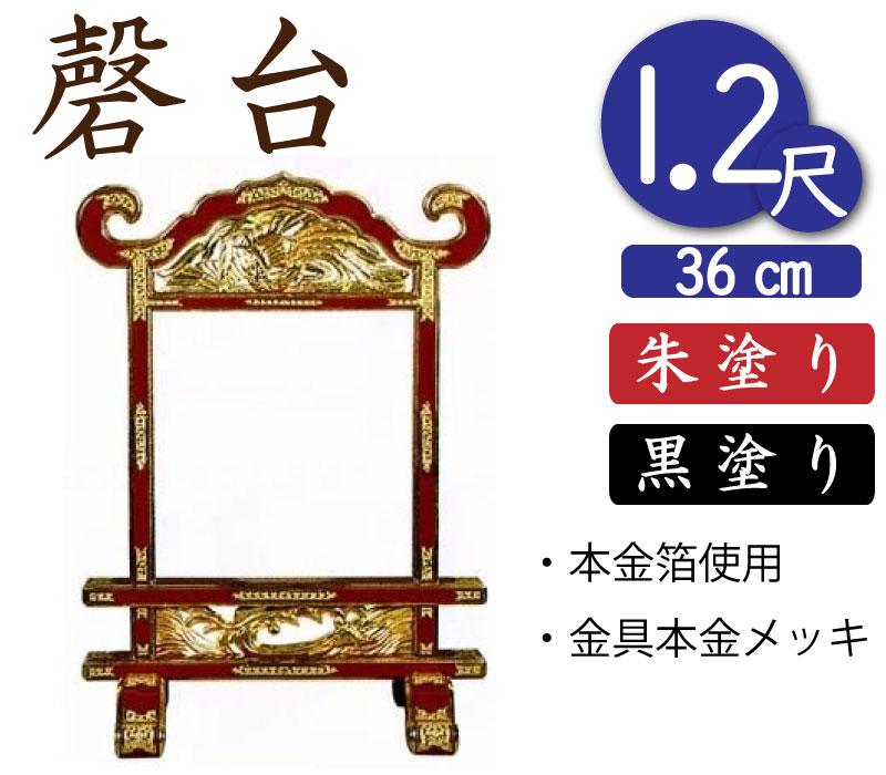 【馨台】(朱塗り・黒塗り)1.2尺 柱内幅36cm