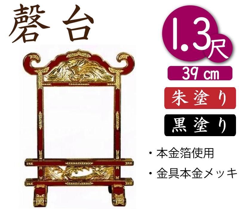 【馨台】(朱塗り・黒塗り)1.3尺 柱内幅39cm