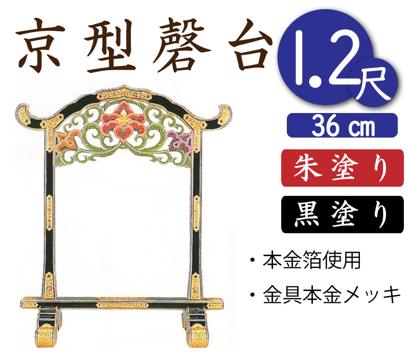 【京型馨台】(朱塗り・黒塗り)1.2尺 柱内幅36cm