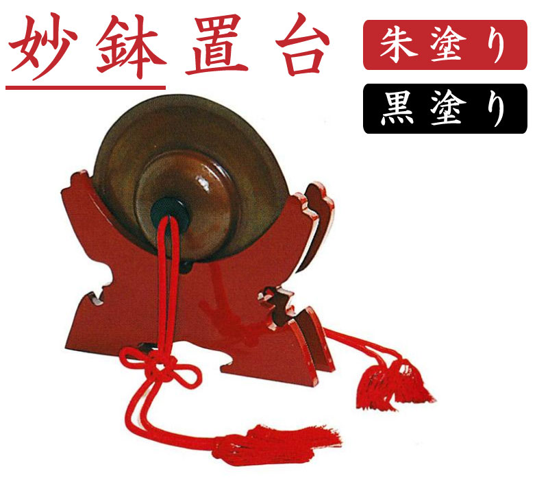 【妙鉢置き台・妙鉢置台】寺院用・寺用(朱塗り・黒塗り)