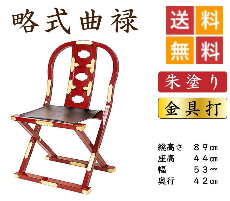 簡易曲録・軽便曲録(朱塗り)