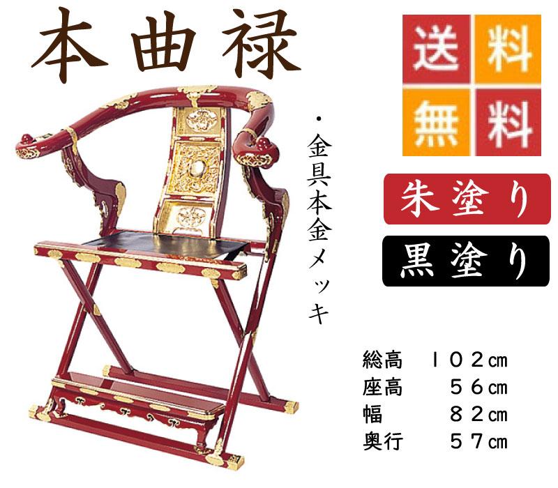 曲録・本曲録(朱塗り・黒塗り)本金メッキ金具打ち