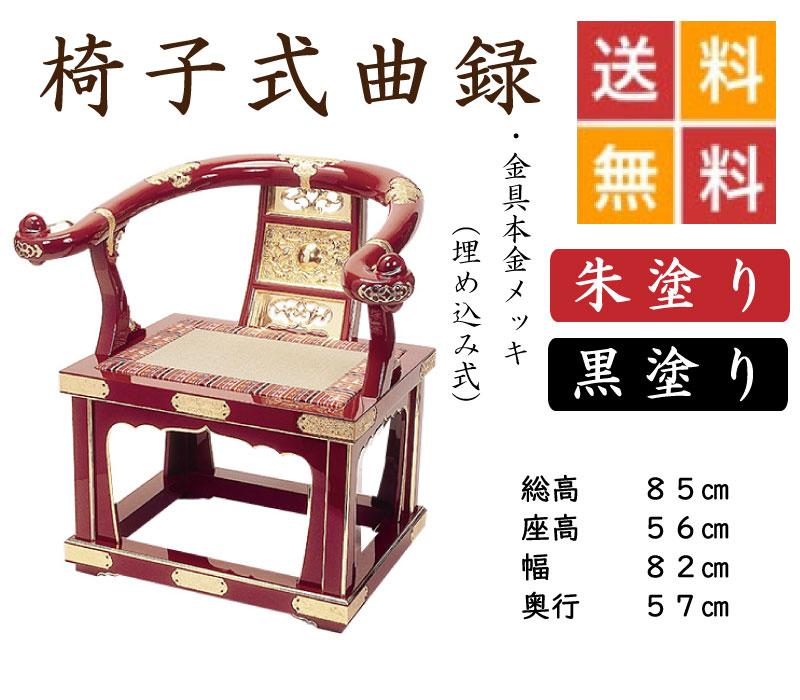 椅子式曲録・本曲録(朱塗り・黒塗り)※金具埋め込み式