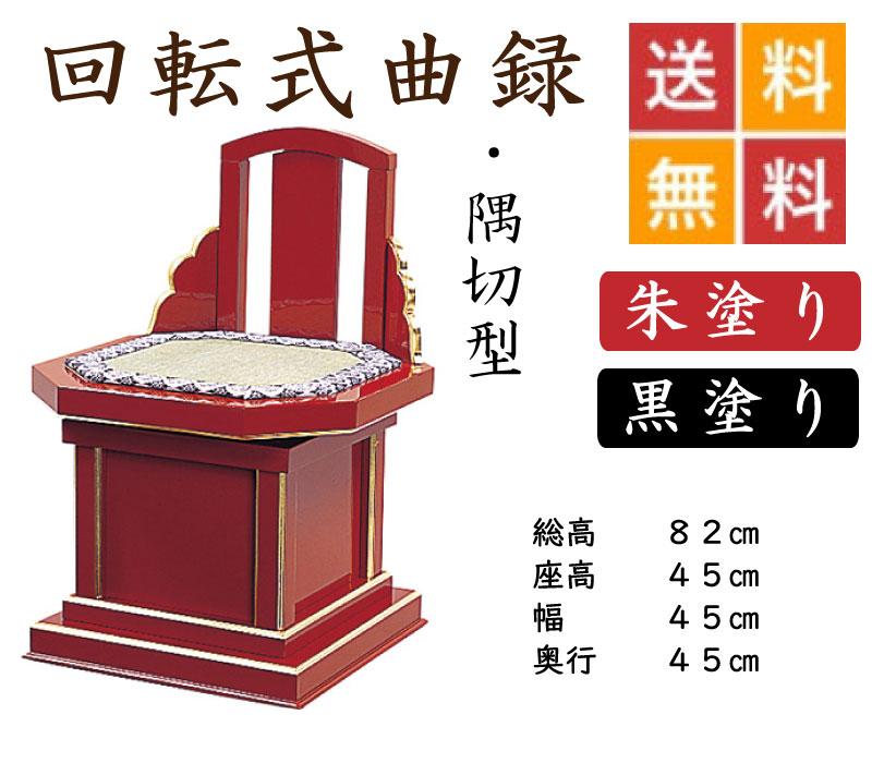 椅子式回転曲録・本曲録(朱塗り・黒塗り)※角切型