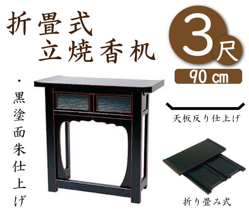 【黒塗り】天板反り型・折り畳み式焼香机3尺(天板幅90cm)