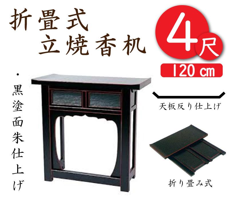 【黒塗り】天板反り型・折り畳み式焼香机4尺(天板幅90cm)