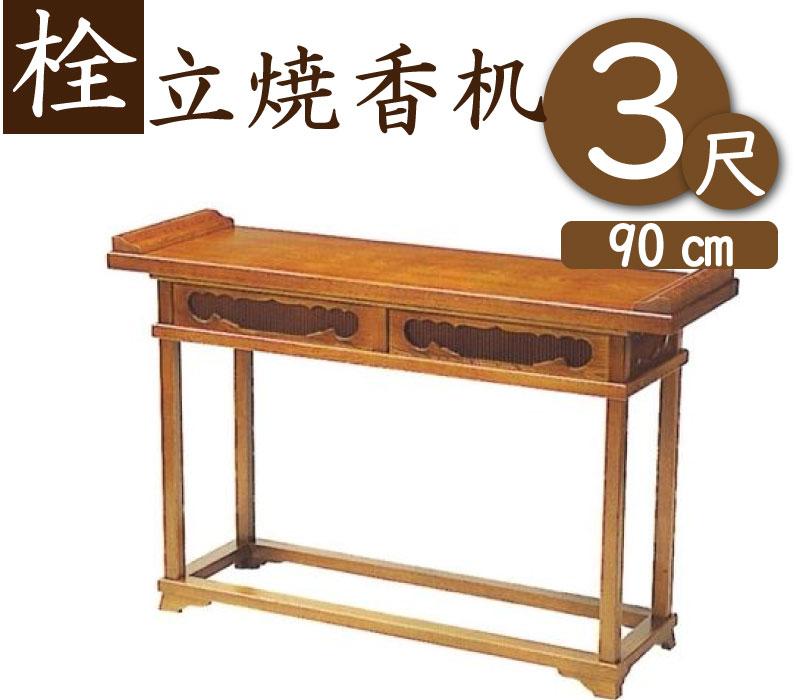 【栓材】略式立焼香机3尺(天板幅90cm)