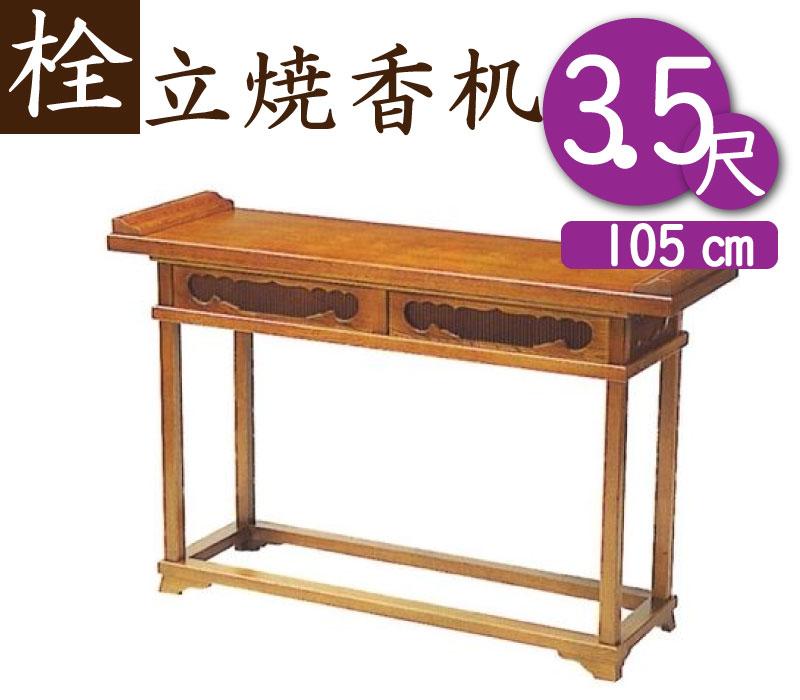 【栓材】略式立焼香机3尺5寸(天板幅105cm)