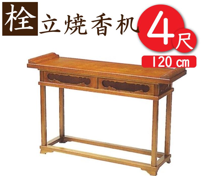 【栓材】略式立焼香机4尺(天板幅120cm)
