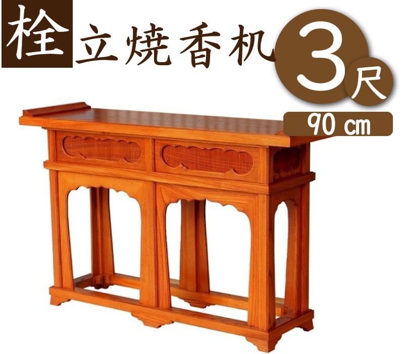 【栓材】立焼香机3尺(天板幅90cm)