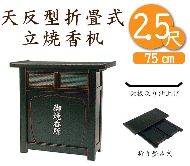 天板反り型・折り畳み式焼香机2尺5寸(天板幅75cm)