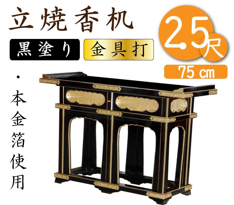 【黒塗り本金箔仕上げ】立焼香机2尺5寸(天板幅75cm)