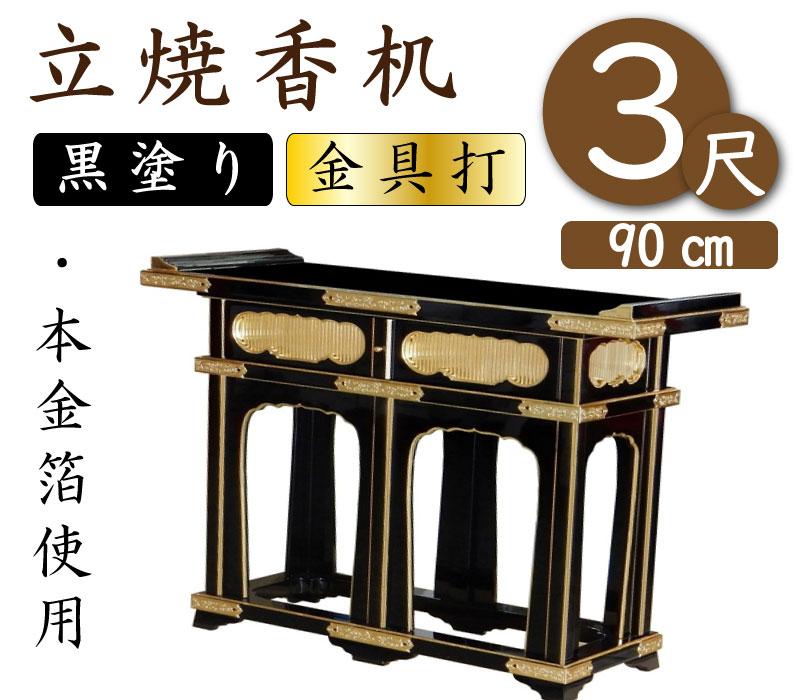 【黒塗り本金箔仕上げ】立焼香机3尺(天板幅90cm)