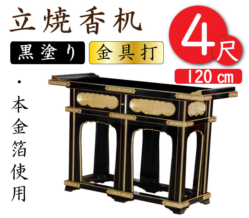 【黒塗り本金箔仕上げ】立焼香机4尺(天板幅120cm)