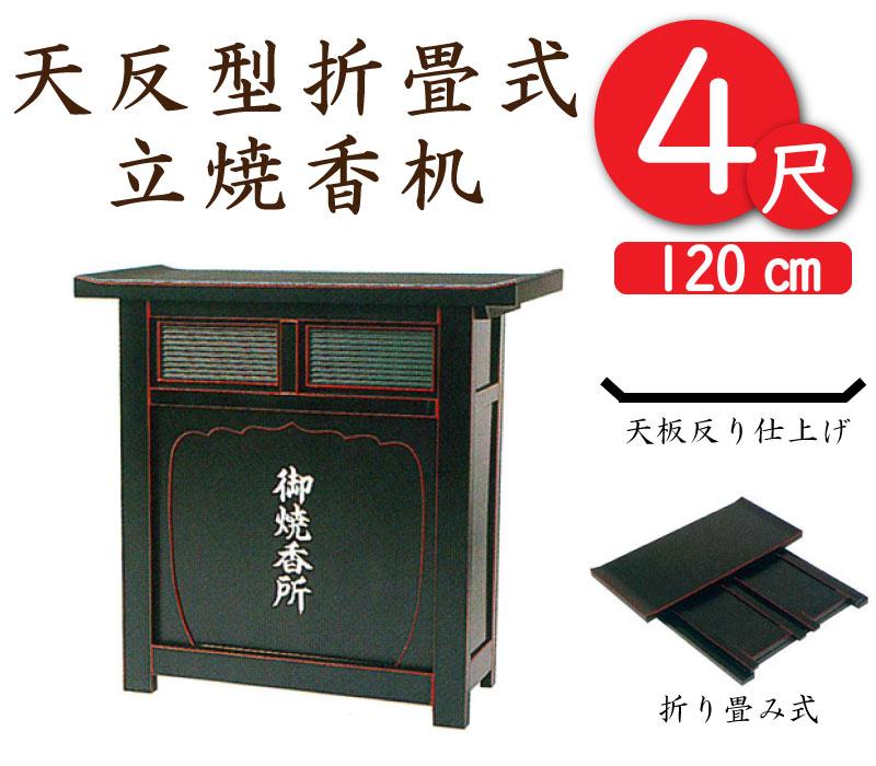 爆売り 便利な折り畳み式焼香机 天板反り型でデザイン性も高い 天板反り型 折り畳み式焼香机4尺 天板幅120cm 安い 激安 プチプラ 高品質